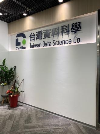 台灣資料科學股份有限公司 環境照