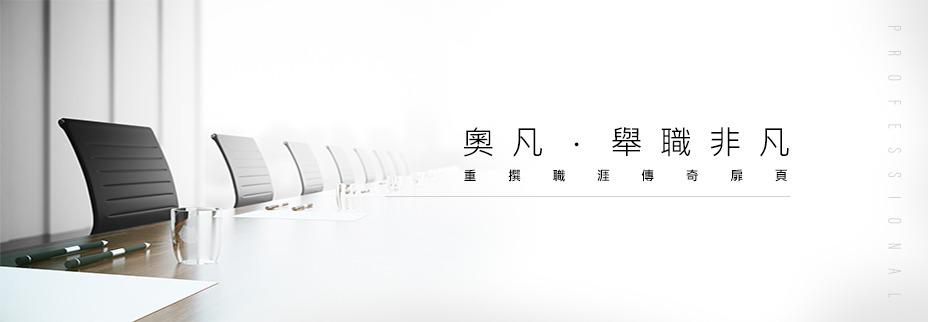 薩摩亞商奧凡國際有限公司台灣分公司 環境照