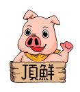 頂鮮股份有限公司 【頂鮮豬師傅 安全衛生加工 】