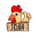 頂鮮股份有限公司 【頂鮮MR.雞 生鮮/調理系列 】