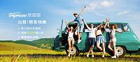 玩咖旅行社股份有限公司 環境照