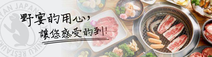 野宴餐飲連鎖加盟集團_虹宴餐飲股份有限公司 - 企業形象