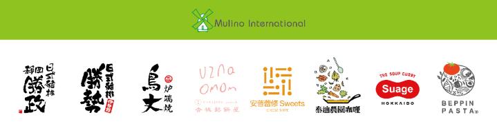 慕里諾國際股份有限公司 - 企業形象