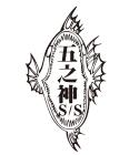 五之神製作所_誠意美饌餐飲有限公司