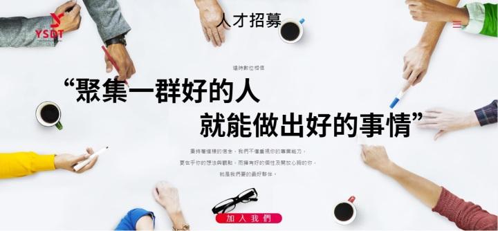 friDay購物_遠時數位科技股份有限公司 環境照