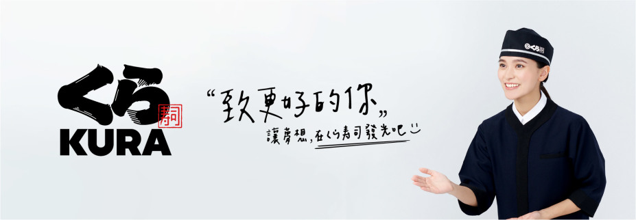 日商_亞洲藏壽司股份有限公司 環境照