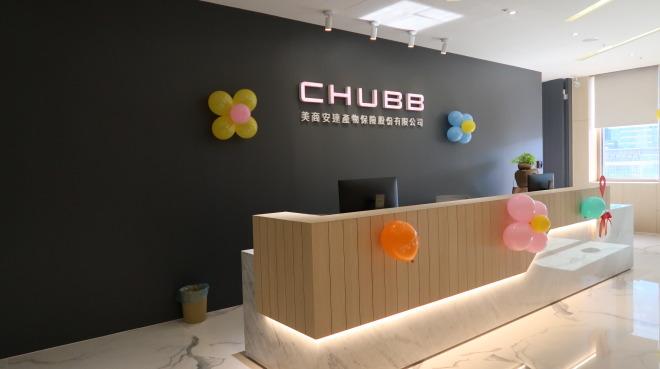 美商安達產物保險股份有限公司台灣分公司 【Reception 】