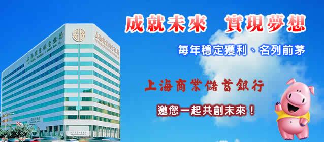 上海商業儲蓄銀行股份有限公司 環境照