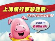 上海商業儲蓄銀行股份有限公司 【歡迎至本行人才招募網投遞履歷喔~】
