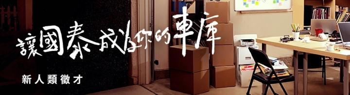 國泰金控_國泰金融控股股份有限公司 - 企業形象