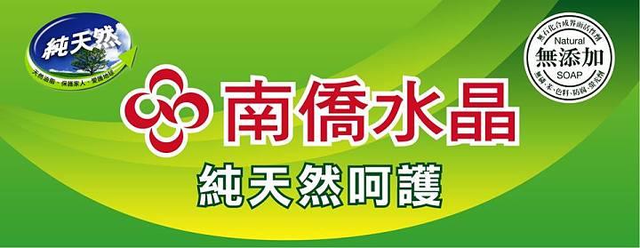 南僑投資控股股份有限公司 環境照