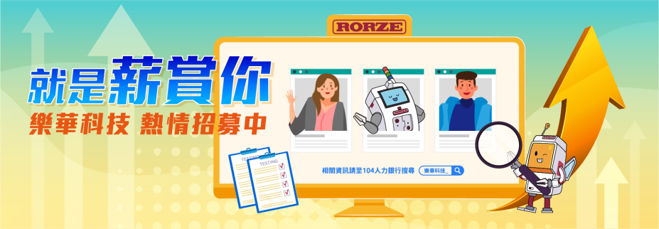 樂華科技股份有限公司 環境照