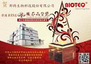 邦特生物科技股份有限公司 【邦特得到國家最高品質肯定!榮獲第23屆國家品質獎】