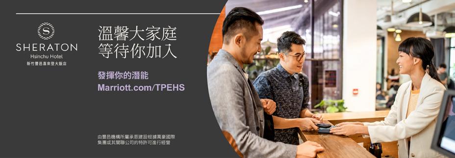 新竹喜來登飯店_承恩餐旅管理顧問股份有限公司 環境照