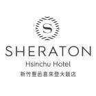 新竹喜來登飯店_承恩餐旅管理顧問股份有限公司