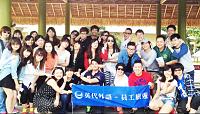 英代外語國際認證機構_私立英代語文短期補習班 【國外旅遊】