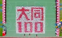 大同股份有限公司 【同仁於百年運動會齊心協力排字「大同100」,與公司歡慶百周年紀念。】