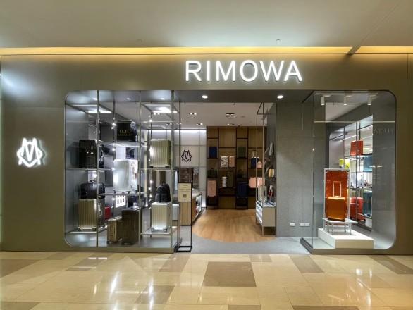美之心國際股份有限公司 【RIMOWA】