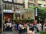 台灣福代克思股份有限公司 【長期以來深受大眾的支持與喜愛】