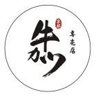 嵐山熟成炸牛排專賣店_參拾陸氪餐飲有限公司