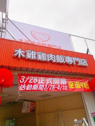 木雞雞肉飯專門店 環境照