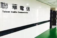 聯華電信股份有限公司 環境照