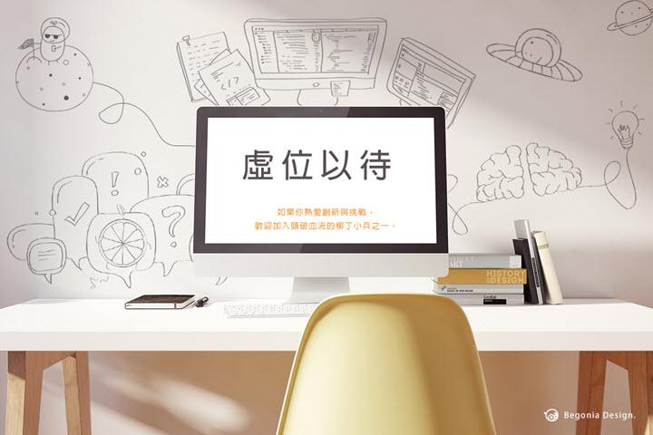 海棠設計有限公司 環境照