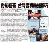 台灣普特絲有限公司 【媒體專訪】
