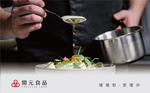 開元食品工業股份有限公司 環境照