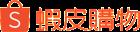 新加坡商蝦皮娛樂電商有限公司台灣分公司