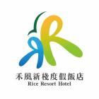 禾風新棧度假飯店_品祥飯店股份有限公司台東禾風新棧營業所