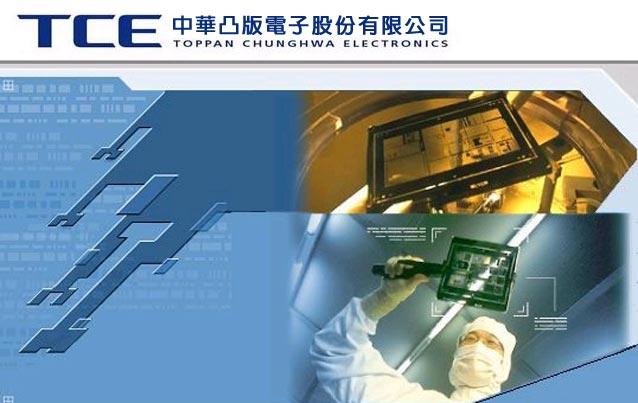 中華凸版電子股份有限公司 環境照