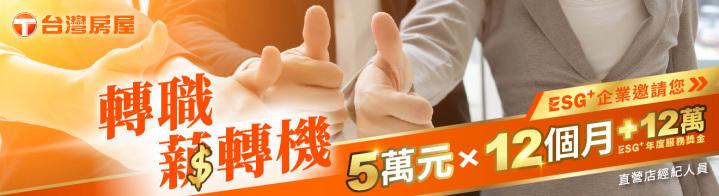台灣房屋仲介股份有限公司 - 企業形象