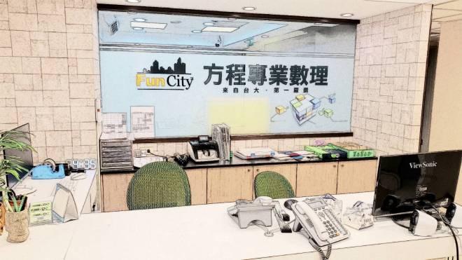 臺北市私立方程文理短期補習班 【景興教室櫃台】