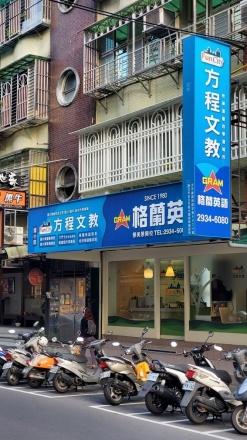臺北市私立方程文理短期補習班 【國小部(景華教室)】
