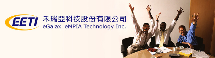 禾瑞亞科技股份有限公司 - 企業形象
