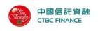中國信託資融股份有限公司