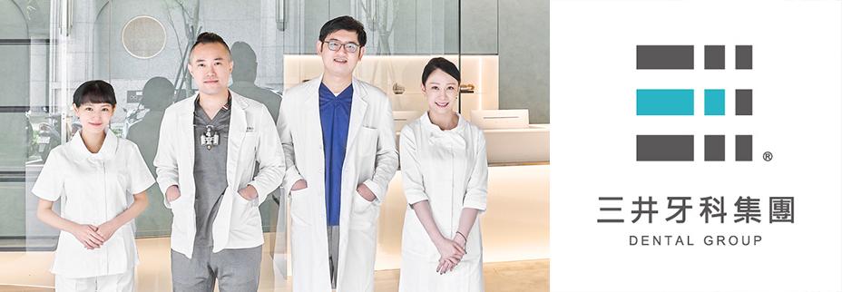 三井牙醫診所 環境照