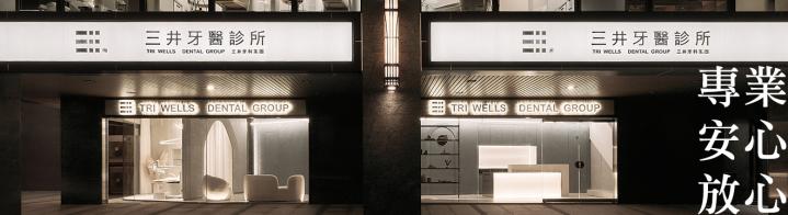 三井牙醫診所 - 企業形象
