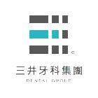 三井牙醫診所
