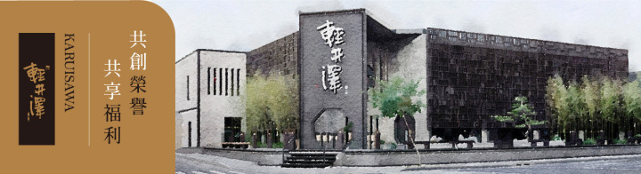 輕井澤_喜穗餐飲有限公司 - 企業形象