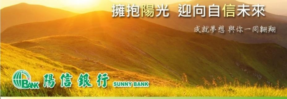 陽信商業銀行股份有限公司 環境照