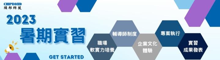 頎邦科技股份有限公司 - 企業形象