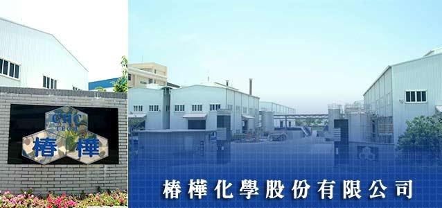 椿樺化學股份有限公司 【本洲一廠】