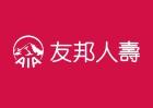 英屬百慕達商友邦人壽保險股份有限公司台灣分公司