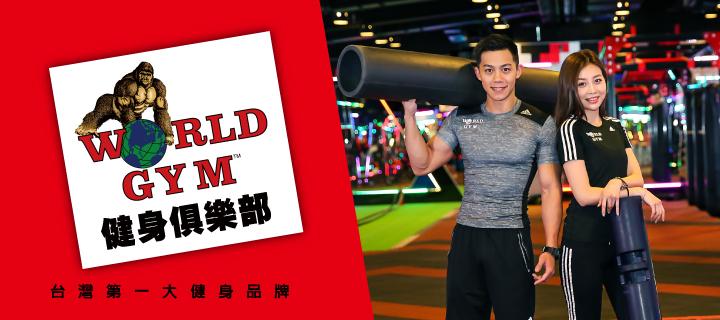World Gym_香港商世界健身事業有限公司台灣分公司 環境照