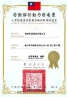 燦坤實業股份有限公司 【2019年 TTQS獲評銅牌】