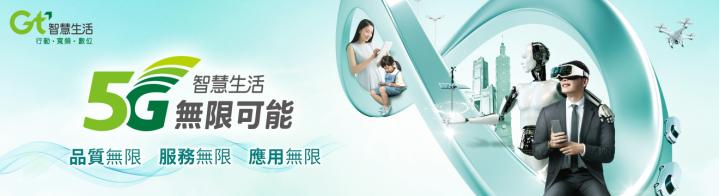 亞太電信股份有限公司 - 企業形象