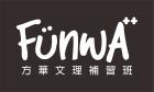 私立方華文理短期補習班