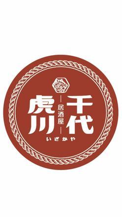虎川千代商行 環境照